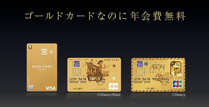 ゴールドカードなのに年会費無料