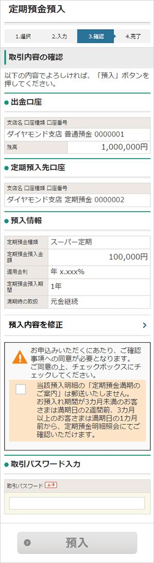 定期預金(預入) |ご利用ガイ...
