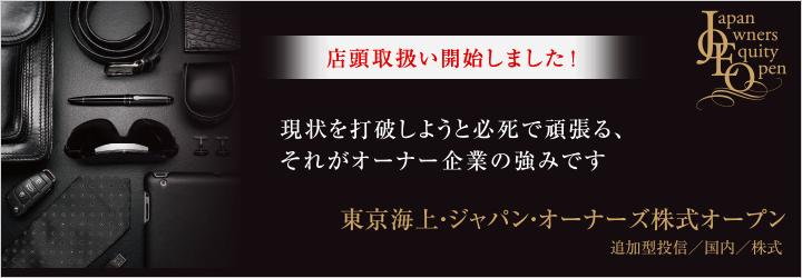 ジャパン オーナーズ