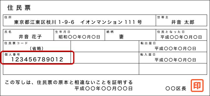 マイ ナンバー 記載 の 住民 票 区民事務所の窓口で住民票の写しを請求する場合(本人または同一世帯...