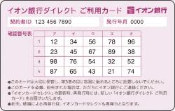 ロック イオン カード 暗証 番号