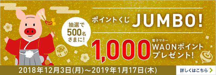 抽選で500名さまに! ポイントくじJUMBO!1,000電子マネーポイントプレゼント! 2018年12月3日(月)~2019年1月17日(木) 詳しくはこちら
