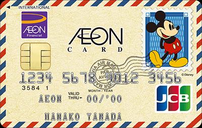 カード etc イオン