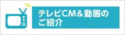 テレビCM&動画のご紹介