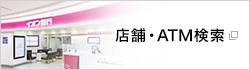 店舗・ATM検索