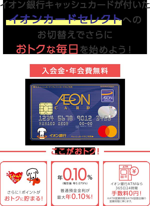 移行 waon イオン カード