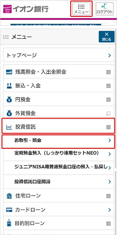 イオン銀行明細書