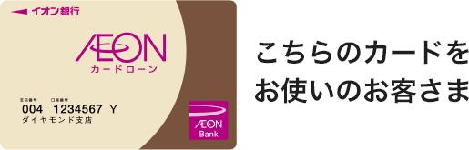 イオン銀行カードローン 限度額