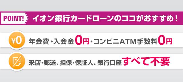 イオン 銀行 カード ローン ピンク