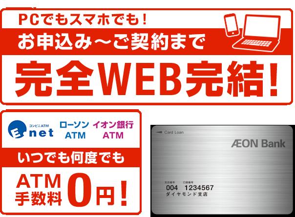 イオン銀行 カードローン
