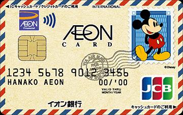 イオンカード カード一覧 |イオンカード|イオン銀行